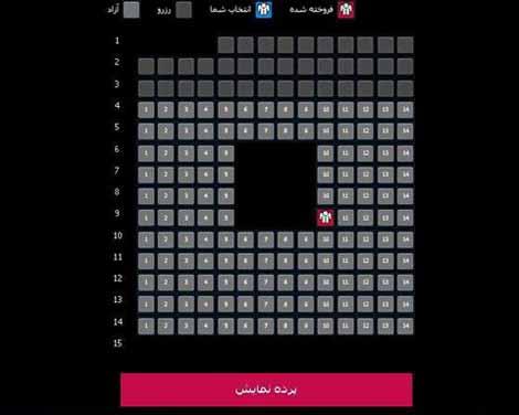 تنها در سینما
