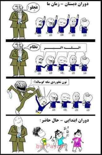 مدرسه زمان ما